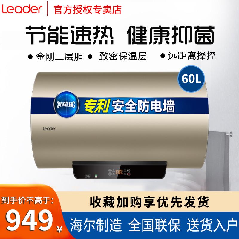 海尔统帅电热水器速热洗澡家用卫生间宿舍储水式小型40/50/60升