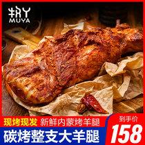 每天现烤内蒙古碳烤羊腿羊肉新鲜整只真空即食熟食冷冻保存