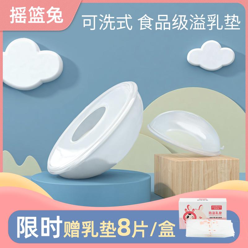 摇篮兔硅胶漏奶接奶集奶器防溢乳垫