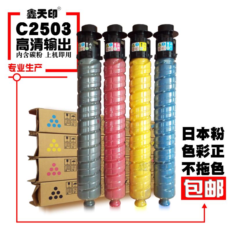 适用理光MPC2011sp碳粉AficioC2003 C2004sp粉盒C2004 2504sp墨粉