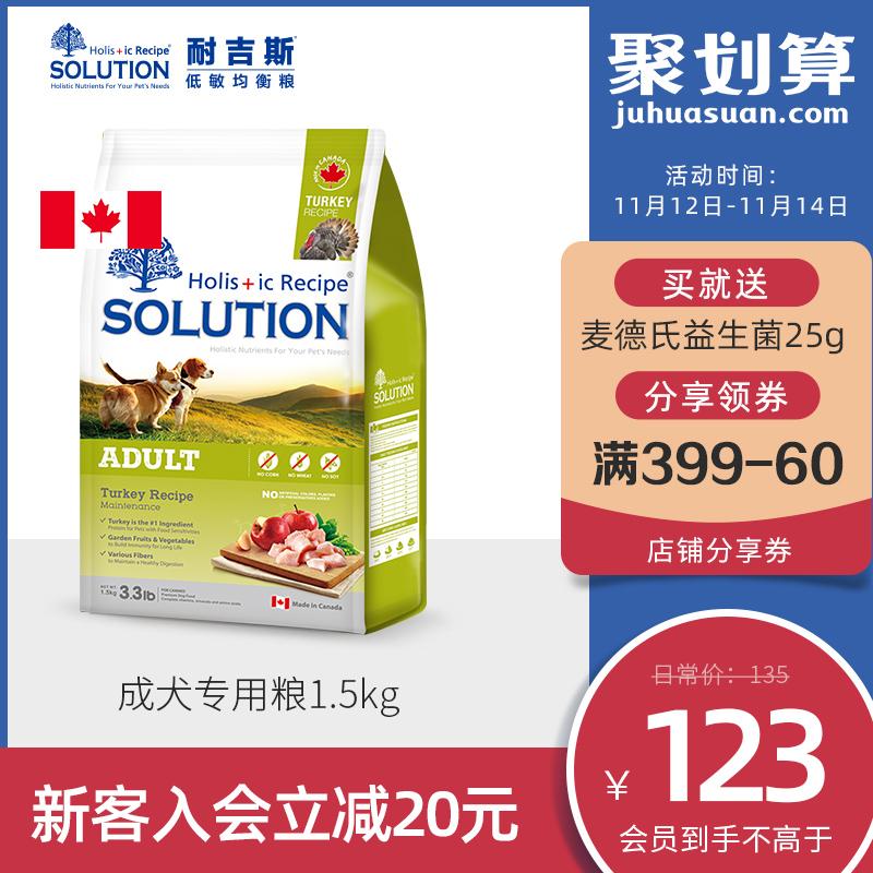 耐吉斯加拿大进口狗粮火鸡肉苹果成犬狗粮1.5kg通用型泰迪博美优惠券