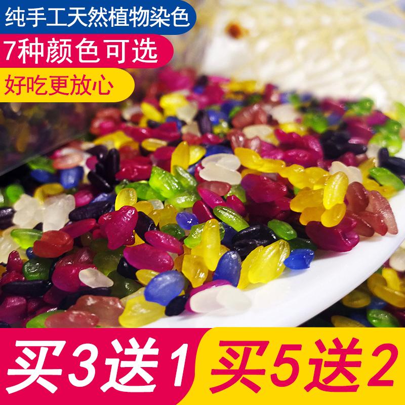 买三送一云南特产七彩米五色花米饭 新大米糯米紫米天然植物染色