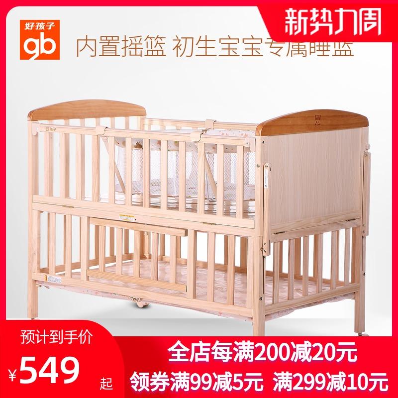 好孩子婴儿床MC283环保进口松实木无漆宝宝床游戏床儿童床摇篮床 Изображение 1