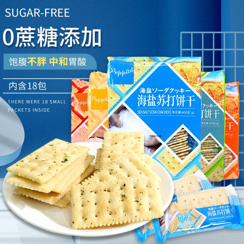 海盐苏打饼干低无糖精脂咸味碱性孕妇养零食散装小包装胃早餐梳打