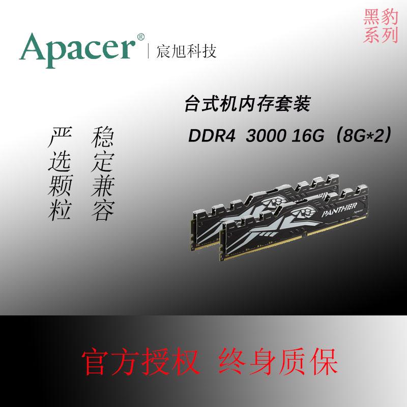 宇瞻黑豹内存条16g DDR4 3000 8g*2套装台式机电脑双通道兼容2400