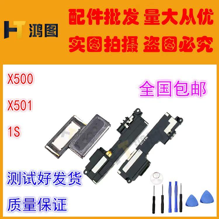 X500手机振铃手机1S喇叭总成 听筒 X501扬声器模块