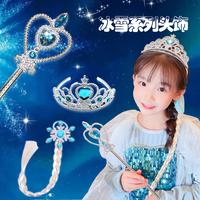 冰雪奇缘皇冠魔法棒假发辫子爱莎头饰发箍公主小女孩发卡儿童发饰