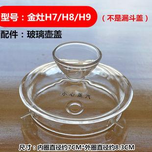 金灶H7 H8 H9 H10玻璃茶壶盖B6煮水壶 烧水壶消毒锅盖子原装配件