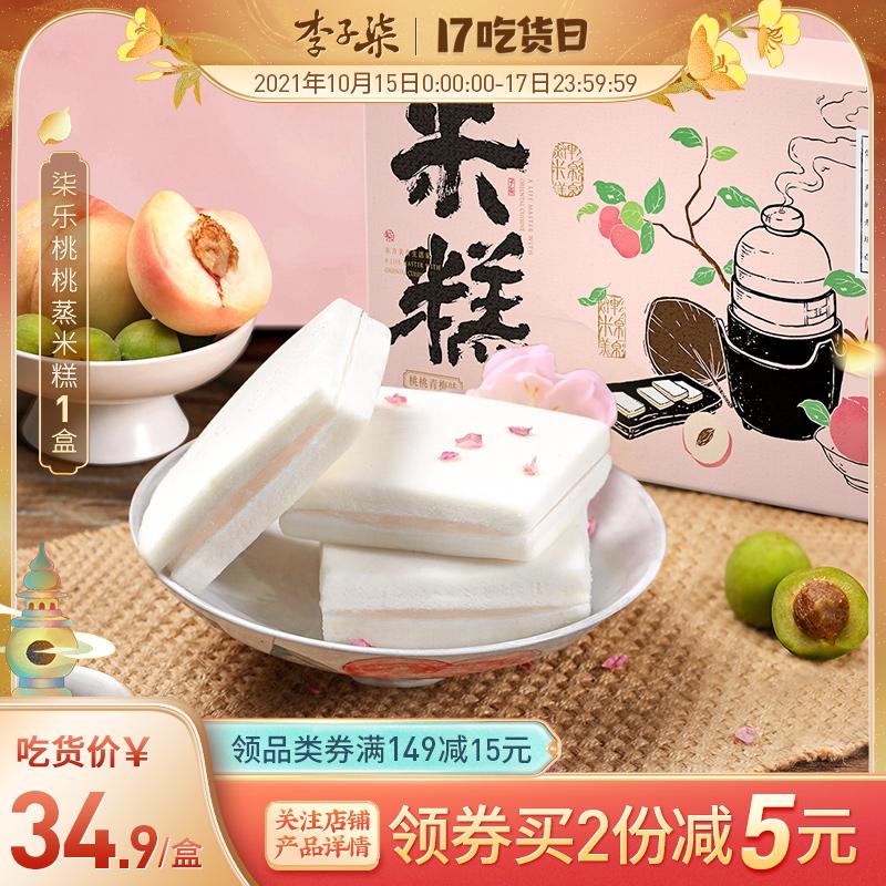 李子柒柒乐桃桃蒸米糕零食面包白桃夹心糕点代餐小吃发糕整盒540g