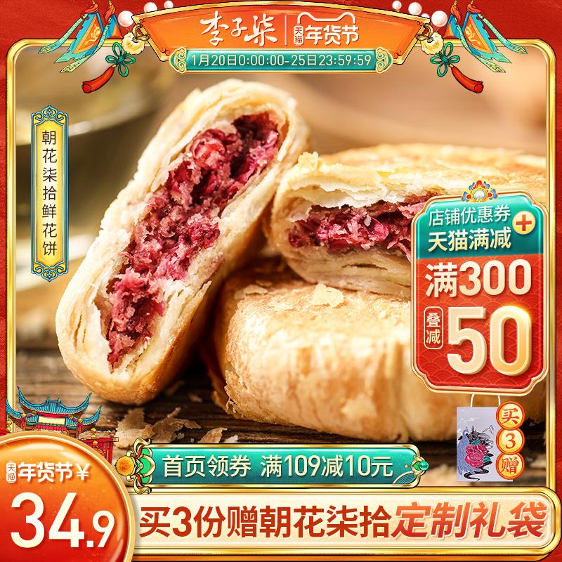 李子柒鲜花饼玫瑰花饼云南年货特产传统糕点早餐零食小吃休闲食品