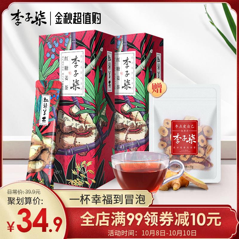 34.90元包邮李子柒大姨妈体寒手工冲饮红糖姜茶