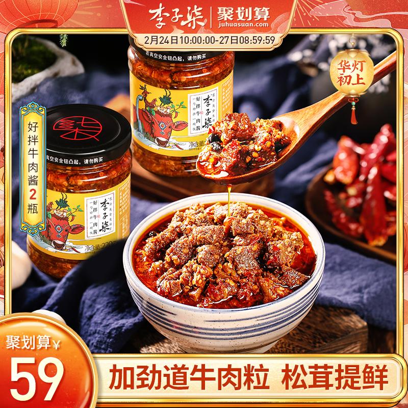 李子柒好拌牛肉酱拌饭酱香辣拌面调味酱料下饭辣酱220g*2瓶