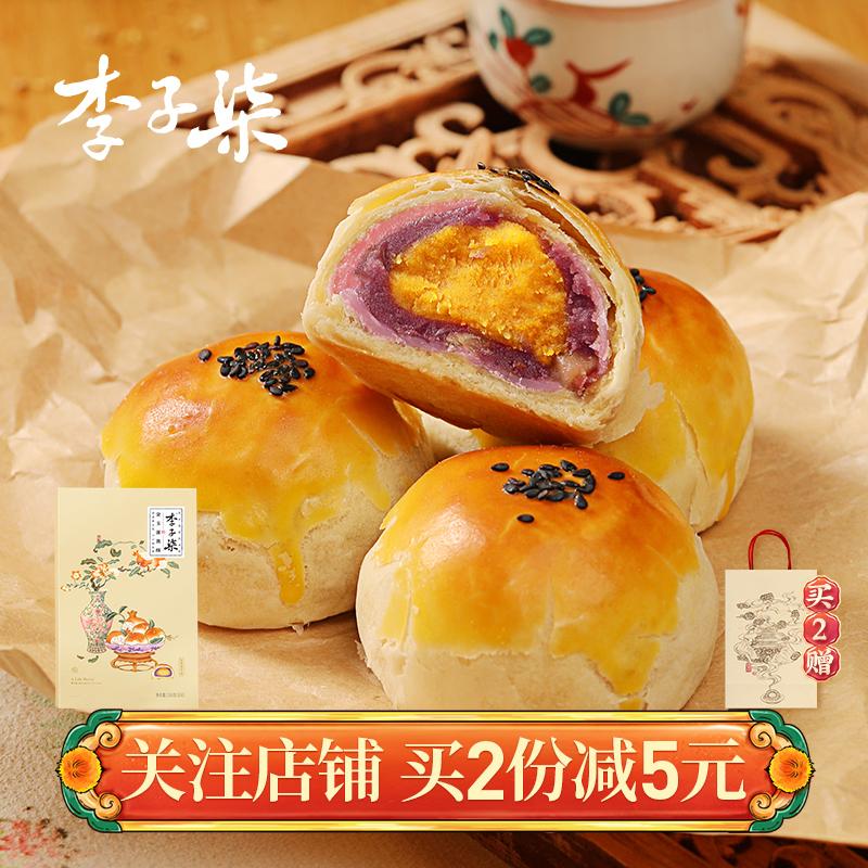 李子柒蛋黄酥咸蛋黄糕点面包早餐食品办公室零食休闲小吃点心盒装