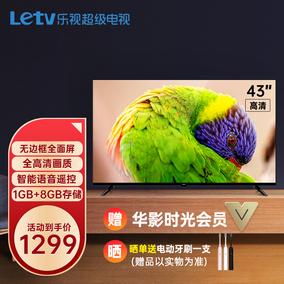 乐视tv f43c官方旗舰店43英寸电视机