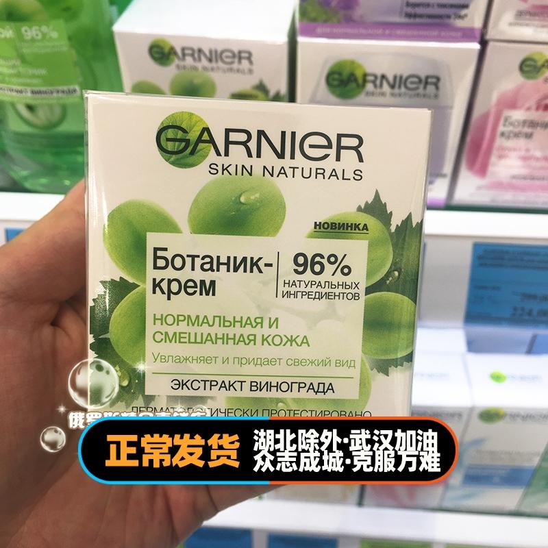 俄罗斯法国卡尼尔植物学家系列葡萄精华面霜长效保湿滋润50ml