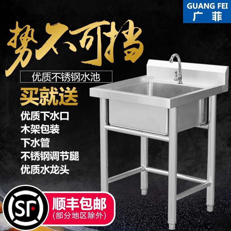 。台所304ステンレス水槽洗濯食器洗い池ベランダ洗濯台床式一体セット棚