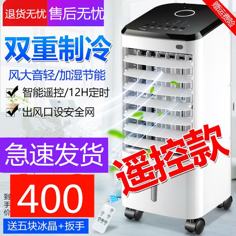 2018新品包邮小空调冷气扇冷风扇加湿制冷制冷器冷风机水冷空调扇