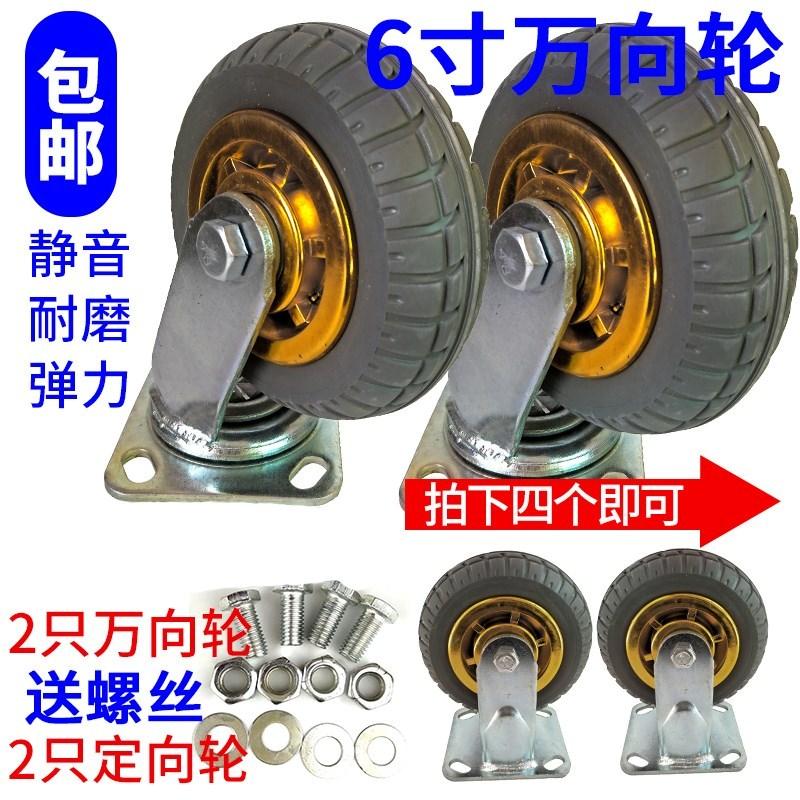 万向轮轮子重型实心手推耐磨带4寸箱子滚动8寸手推车橡胶20cm方向图片