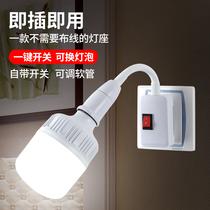 家用led直插式插座灯泡带开关插电灯超亮卧室客厅节能墙壁插头灯