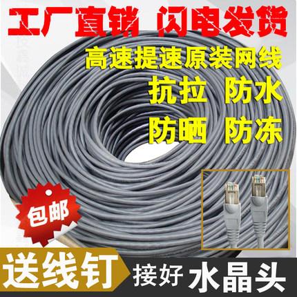 网线10米50米60米100m300米M超五类室外内成品电脑宽带网络线包邮