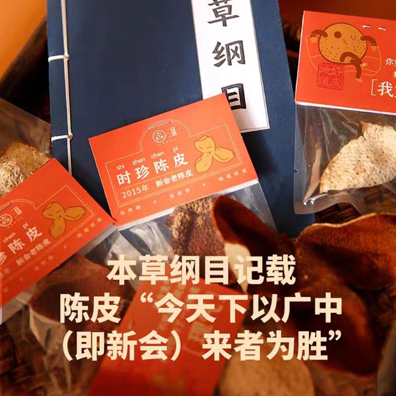 森晒江门新会陈皮普洱茶正宗广东特产五年百年老陈皮泡水时珍陈皮