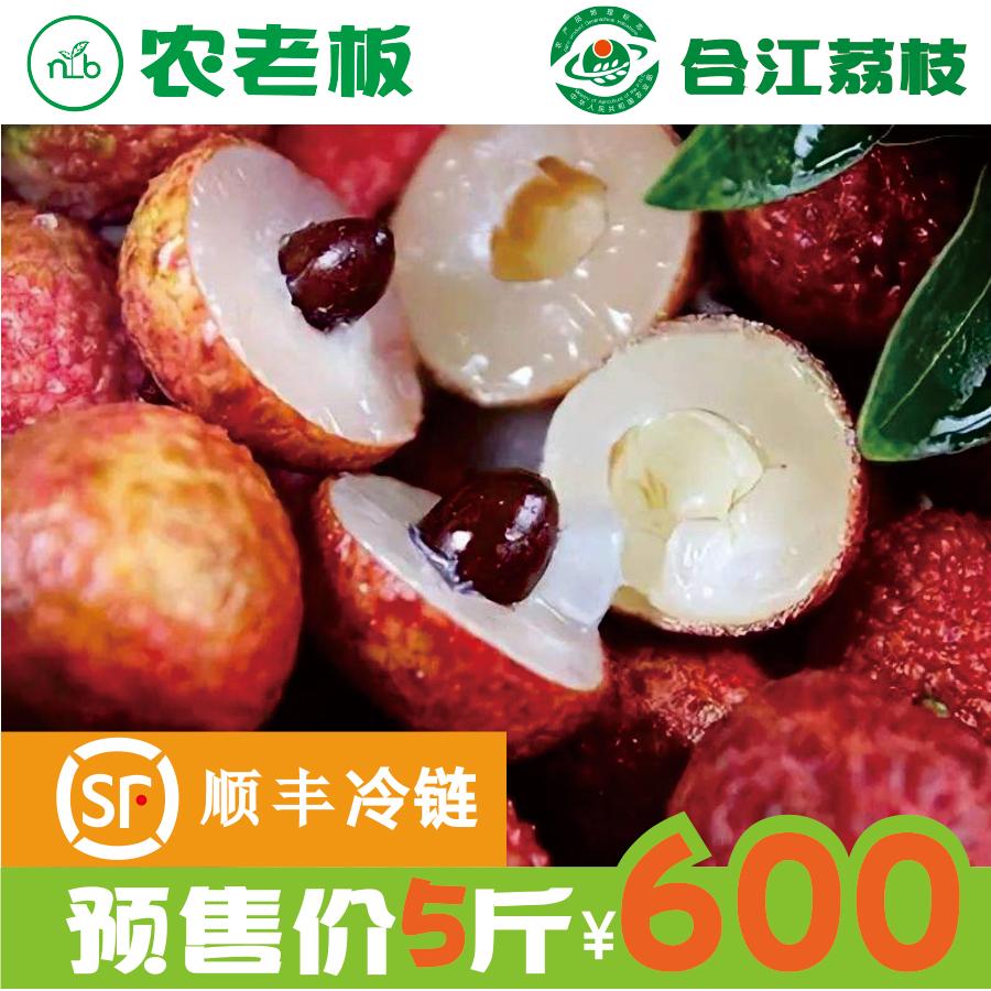 [农老板]新鲜现摘带绿荔枝1斤尝鲜价泸州合江顺丰产地直供四川