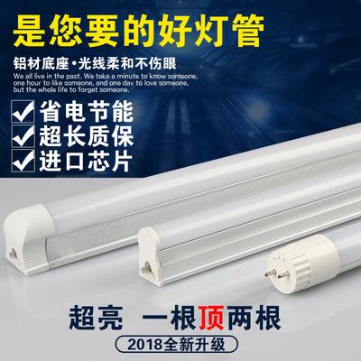 led灯管t5t8 1.2米家用照明
