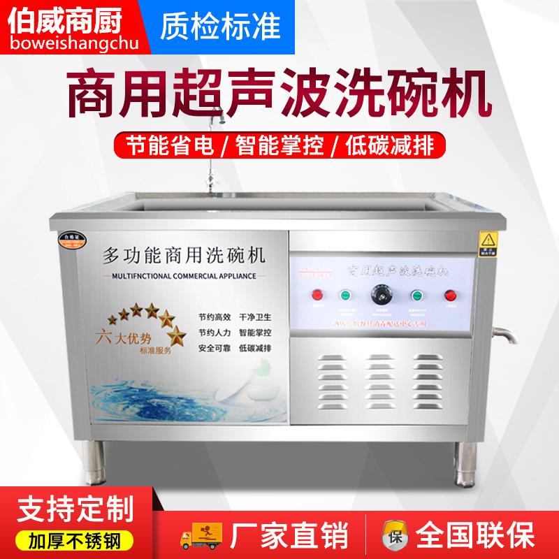 2450.00元包邮超声波洗碗机商用免安装自动高效节能大小型厨房清洗设备食堂饭店