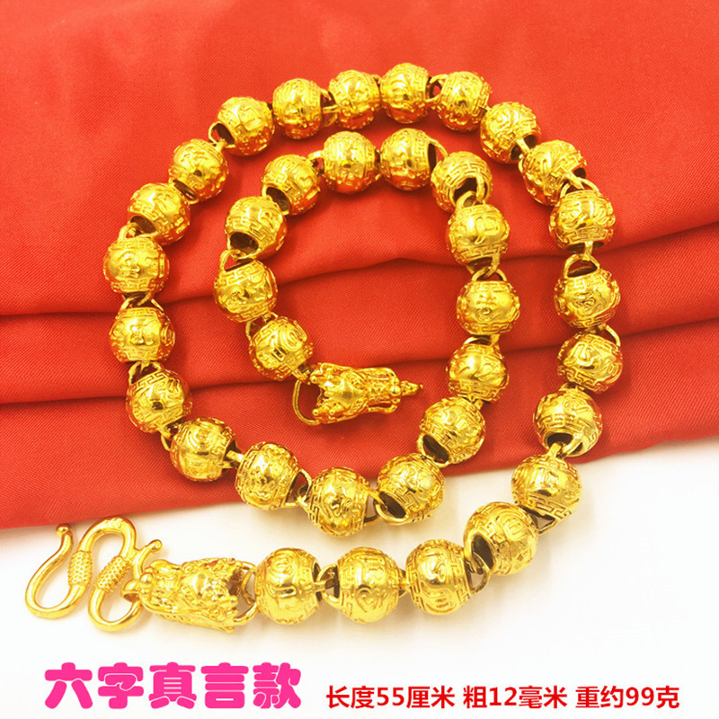 越南沙金龙头镂空圆珠霸气24大金链子粗欧币金不掉色首饰项链男