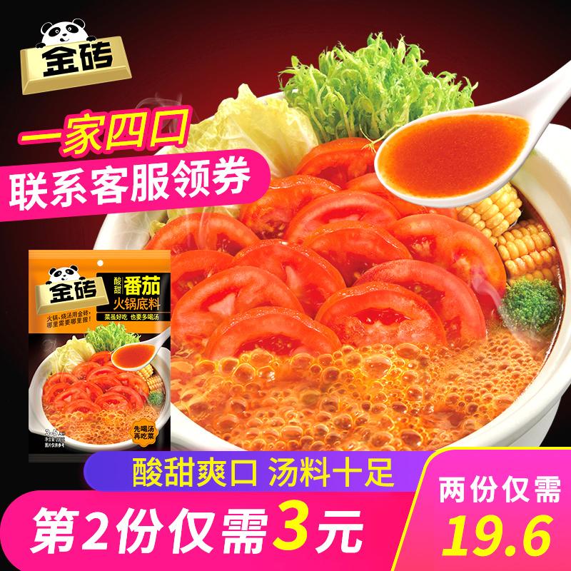 金砖番茄火锅底料200g酸甜爽口火锅底料香浓番茄锅调味料