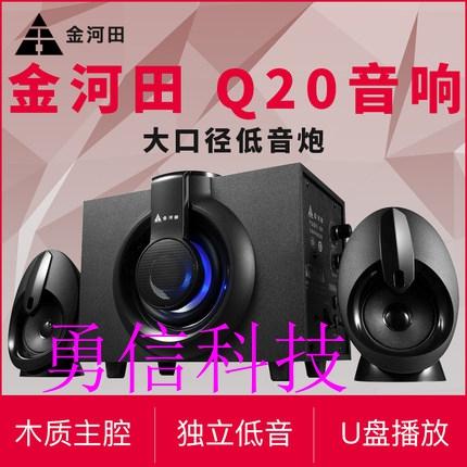 Golden Field/金河田 Q20 青春版多媒体低音炮电脑音箱家用办公
