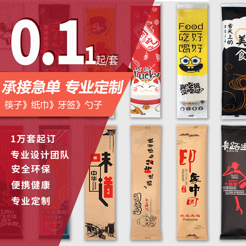 Disposable chopsticks 4-piece takeout chopsticks 4-in-1 tableware spoon tissue toothpick snack custom logo