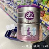 澳洲a2孕妇奶粉孕前孕期孕产后哺乳期营养奶粉备孕900g含叶酸现货
