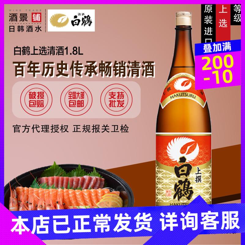 白鹤上选清酒1.8L日本原装进口酒洋酒发酵酒日本米酒日本清酒