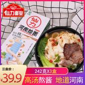 仙力面业 河南特产 3盒6人份牛肉烩面微辣含料方便速食宽面待煮