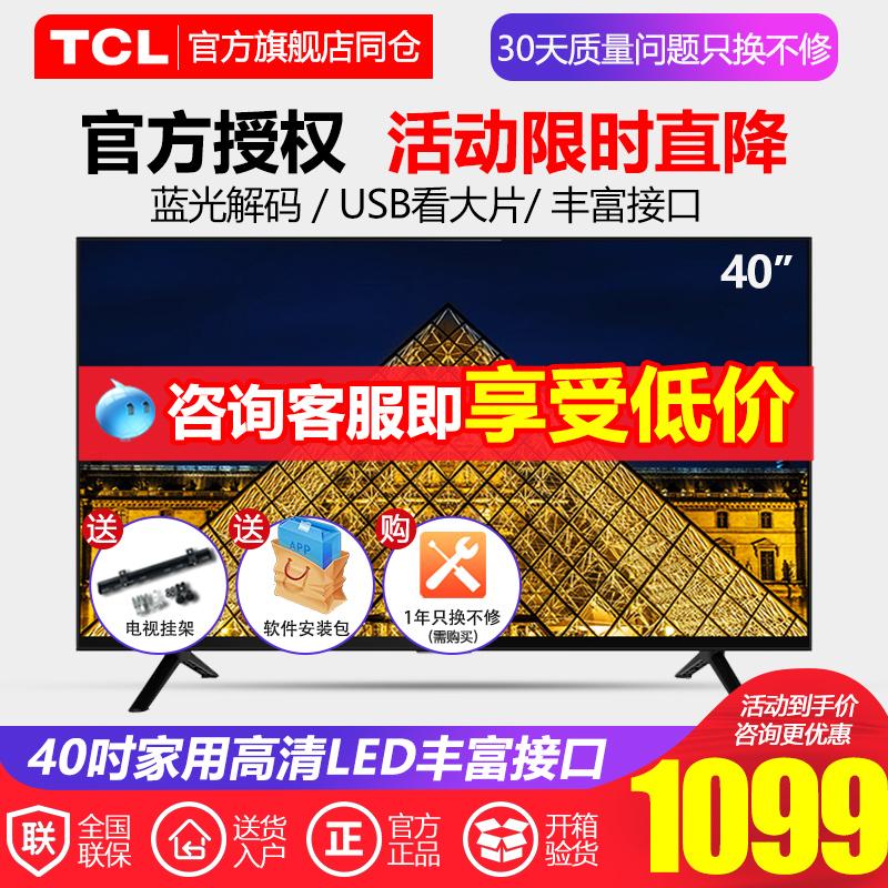1099.00元包邮TCL L40F3301B 液晶电视机40英寸家用高清LED卧室小型彩电视42