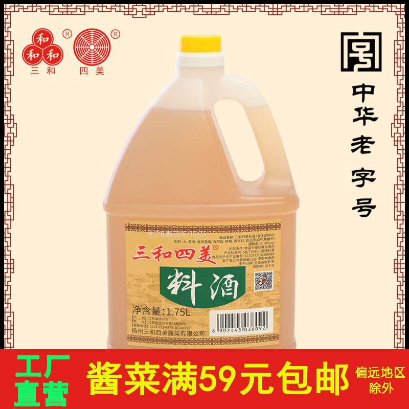 Factory direct selling Sanhe Simi cooking wine, Chinese time-honored brand kitchen cooking condiment, removing fishiness, raising freshness, steaming and braised in brown sauce