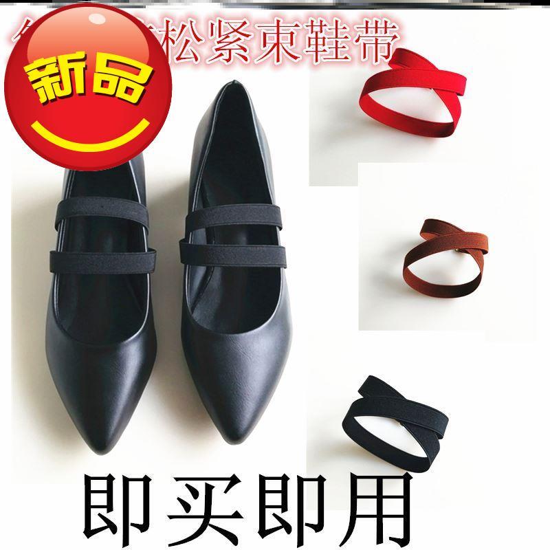 鞋跟套束鞋带粗跟脚踝弹力装饰个性神器舒适松紧带免安装s凉鞋扣