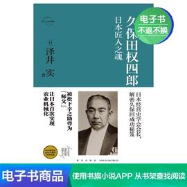 日本企业家经营丛书·久保田权四郎:日本匠人之魂 电子书图片