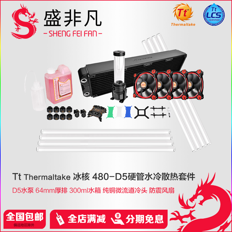 Tt 冰核480 cpu散热器 水冷 台式机 水冷散热器 套装 硬管套装