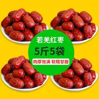 新疆若羌红枣正宗特产灰枣免洗和田大枣即食干吃特级孕妇零食500g