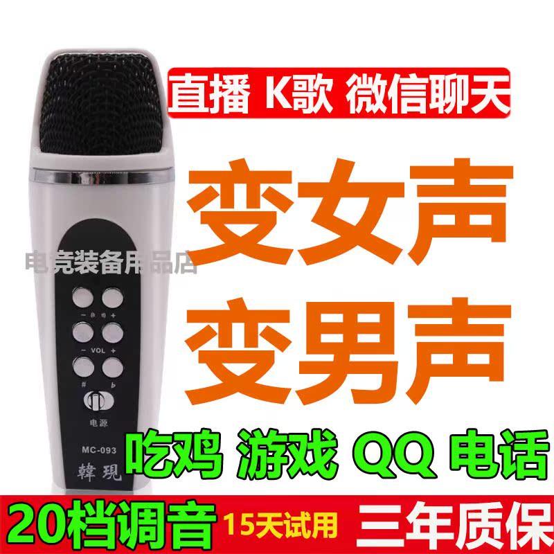 变声器话筒手机k歌吃鸡微信软件声卡男女音萝莉电容全民k歌麦克风