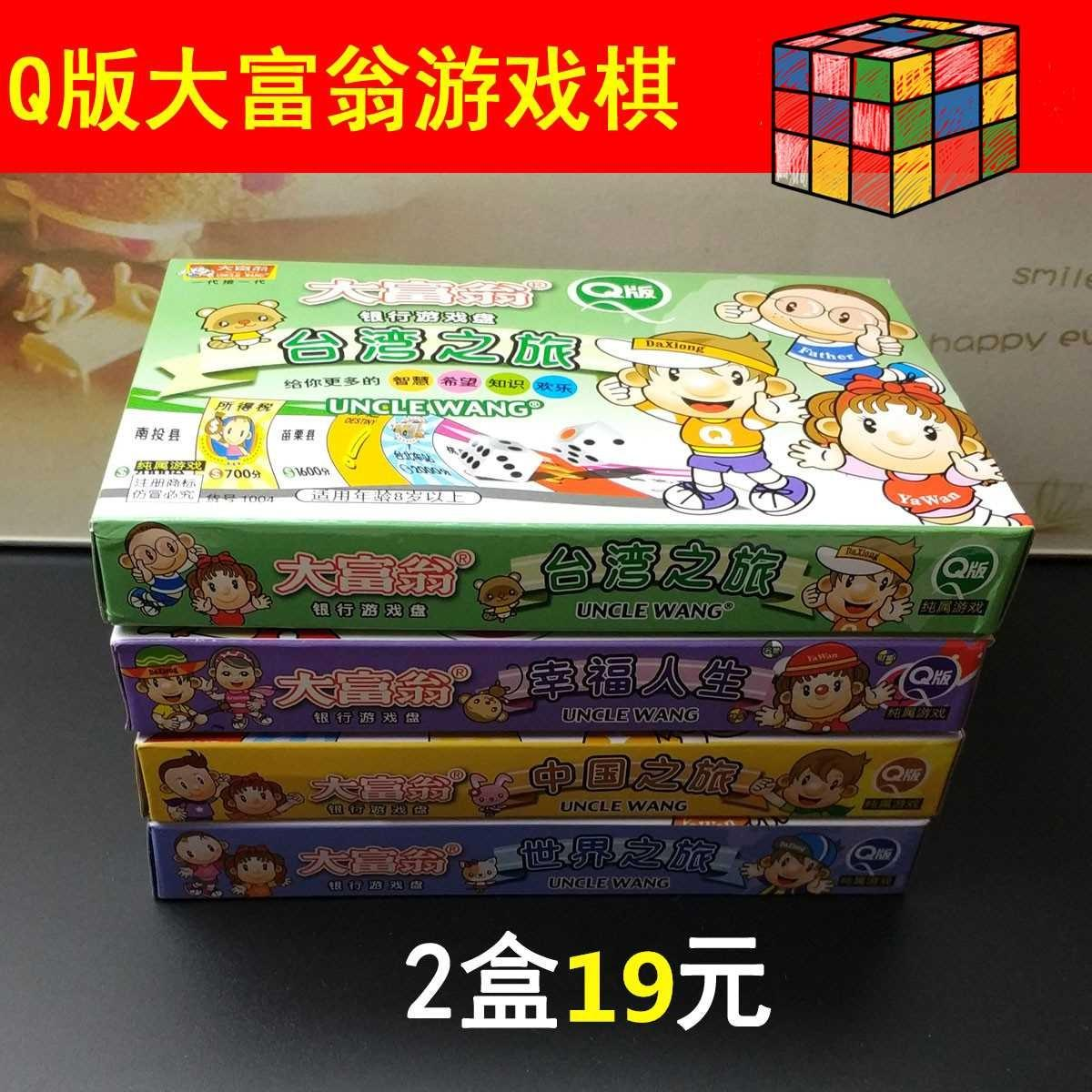 Full set of real estate entertainment tycoon pupils adventure leisure games gifts chess party board game family Q.