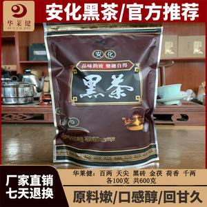 华莱健百两 黑砖 天尖 金茯 荷香茯砖 茶 散装搭配 安化黑茶 一斤