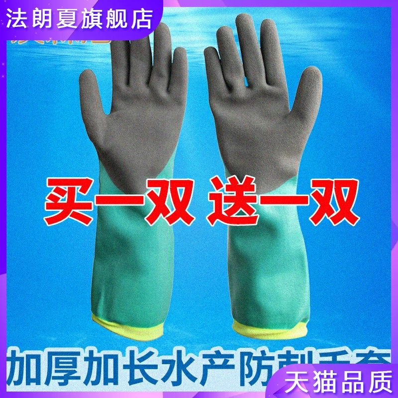 Special gloves for killing fish, cut proof, waterproof, water-resistant, wear-resistant, oil-resistant, rubber latex, turtle, long sleeve, bite proof