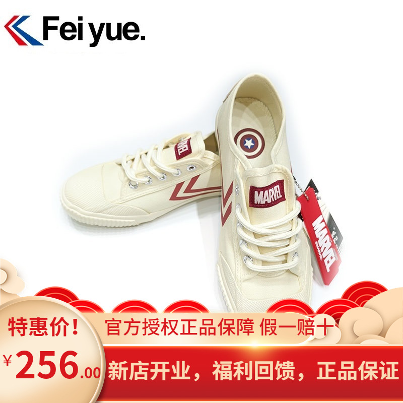 Feiyue / Feiyue Marvel joint stock US captain low top canvas shoes retro casual shoes mens and womens 0011