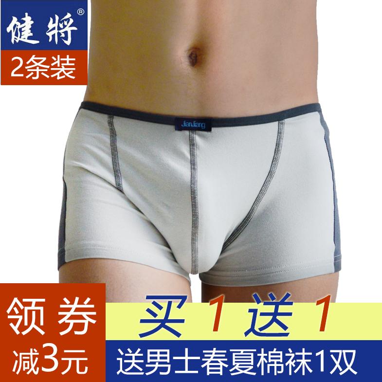 2条装健将男士纯色内裤纯棉平角U凸男青年休闲中腰性感四角裤包邮