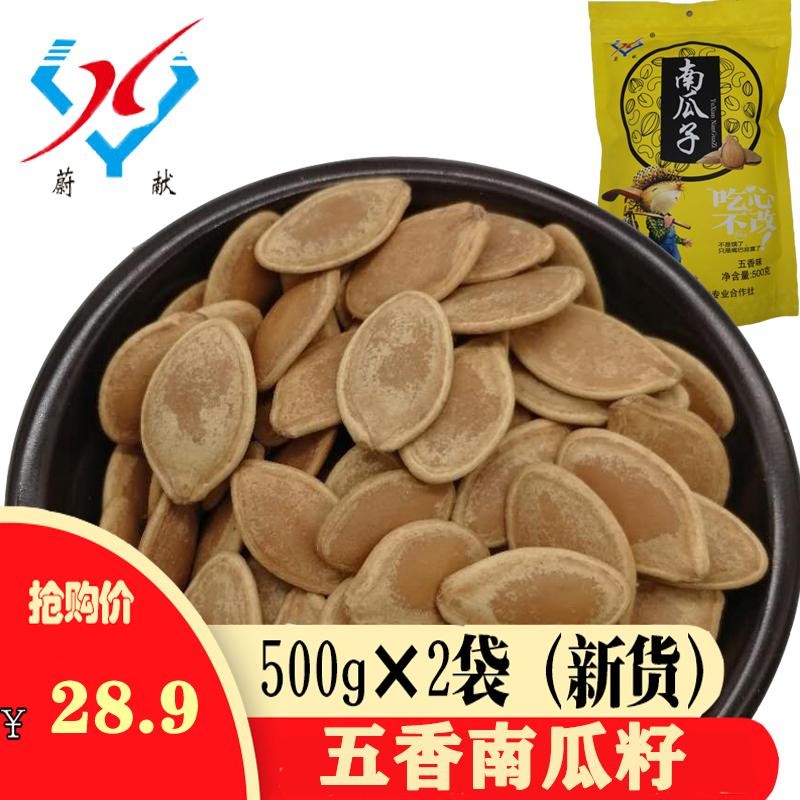蔚献南瓜子500gx2袋原味五香盐�h炒熟南瓜籽坚果炒货小吃休闲零食
