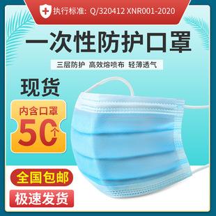 现货包邮50只装一次性口罩三层成人儿童防尘透气蓝白色防护口鼻罩