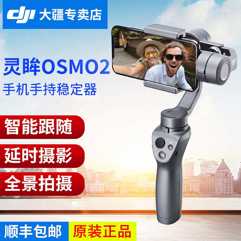 DJI 大 疆 Lingyu osmo mobile 2 мобильный телефон PTZ самонаводящийся, как трехосный анти-встряхивающий гироскоп gopro маленькая мультяшная камера для фотосъемки, фотосъемка портативный стабилизатор PTZ